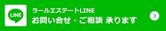 ラールエステート公式LINE